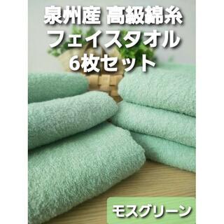 新品泉州タオル 吸水性抜群 優しい肌触り 高級綿糸フェイスタオル6枚組 4