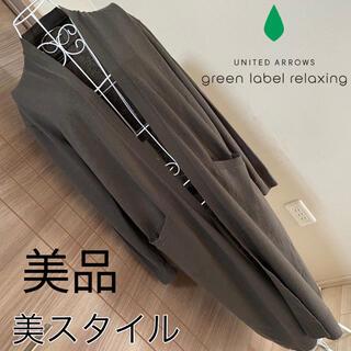 グリーンレーベルリラクシング(green label relaxing)の美品☆ green label relaxing☆美スタイル☆ロングカーディガン(カーディガン)