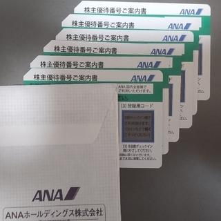 ANA 株主優待券6 枚 ~2021年11月30日(5月31日に延長・送料無料)
