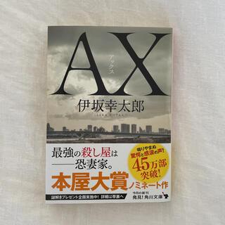 カドカワショテン(角川書店)のAX アックス(その他)