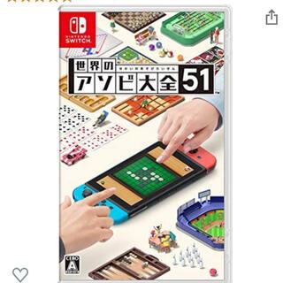 Nintendo Switch - 世界のアソビ大全51 Switch