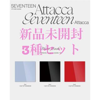 SEVENTEEN - 【新品未開封】SEVENTEEN attacca 3形態セット①
