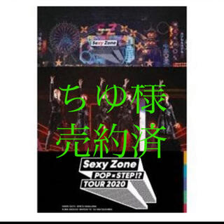 セクシー ゾーン(Sexy Zone)のSexy Zone POPxSTEP!? TOUR 2020(アイドル)