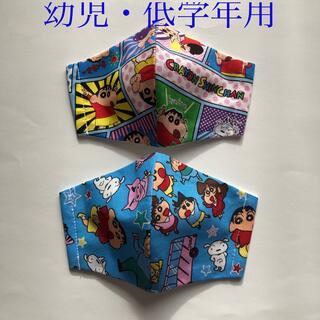 クレヨンしんちゃん 幼児・低学年用立体インナーマスク2枚