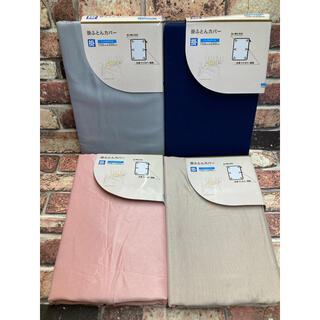 シワになりにくい!便利な全開ファスナータイプ掛け布団カバー(4色から)1枚