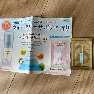 ラサーナ(LaSana)のラサーナシリーズ購入の方にプレゼント(サンプル/トライアルキット)
