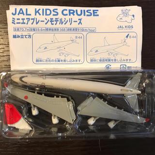 ジャル(ニホンコウクウ)(JAL(日本航空))のミニエアプレーンモデルシリーズ B44(模型/プラモデル)
