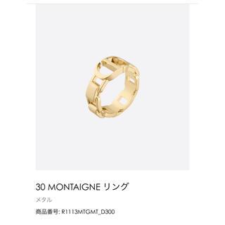 Dior - Dior ディオール 30 MONTAIGNE リング