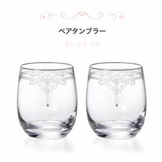 ジルスチュアート(JILLSTUART)のジルスチュアート ペアグラス 新品(グラス/カップ)