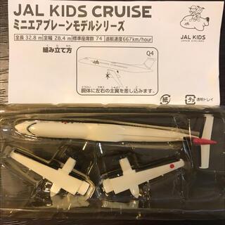 ジャル(ニホンコウクウ)(JAL(日本航空))のミニエアプレーンモデルシリーズ Q4(模型/プラモデル)