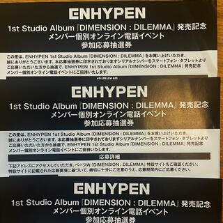 ENHYPEN シリアルナンバー