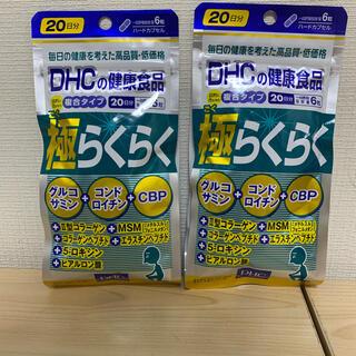 ディーエイチシー(DHC)の【2set】 DHC 極らくらく 20日分 120粒(その他)