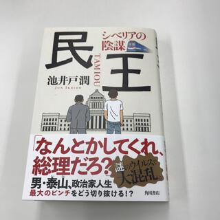 カドカワショテン(角川書店)の民王 シベリアの陰謀 池井戸潤(文学/小説)