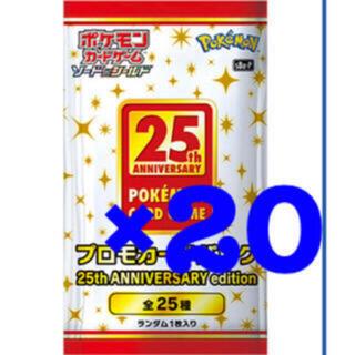 ポケモン - 25th anniversary collection プロモ