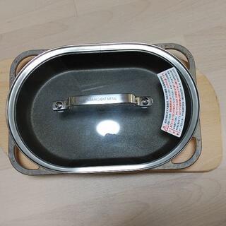 アサヒケイキンゾク(アサヒ軽金属)のアサヒ軽金属製 スペースパン・色々な熱源で使用可能・木製プレート付(鍋/フライパン)