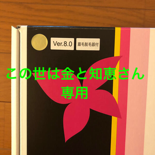 ケーノン(Kaenon)のケノン(Ke-non)Ver.8.0(脱毛/除毛剤)