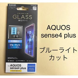 エレコム(ELECOM)のAQUOS sense4 plus フィルム 0.33mm ブルーライトカット(保護フィルム)