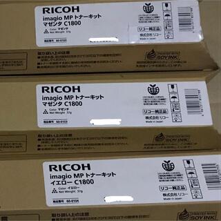 リコー(RICOH)のRICOH トナー1803、1800未開封 未使用 1本訳あり(OA機器)