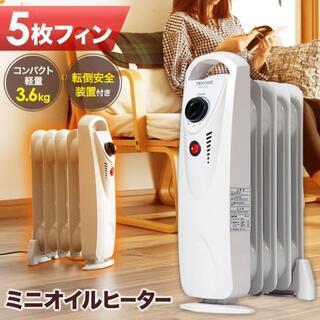 【2台セット 美品ほぼ新品 箱なし】オイルヒーター 小型