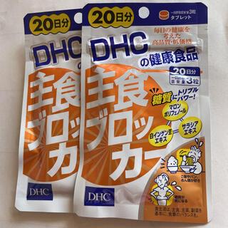 ディーエイチシー(DHC)のDHC主食ブローカー(ビタミン)