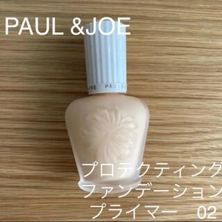 PAUL & JOE - ポール&ジョー プロテクティング ファンデーション  プライマー 02