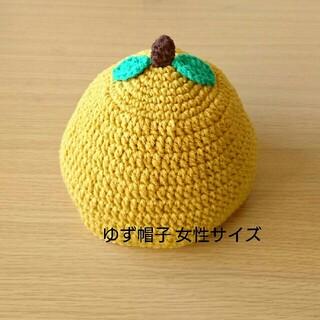 ゆず帽子 女性サイズ マスタード(帽子)