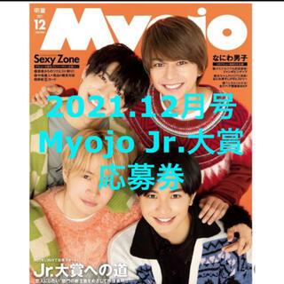ジャニーズJr. - Myojo 明星 2021年 12月号 通常盤  Jr.大賞 応募券 応募用紙
