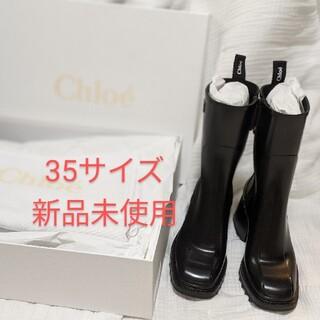Chloe - Chloe Betty レインブーツ 35サイズ