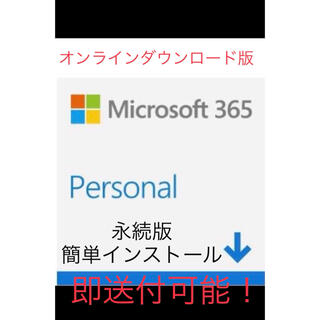マイクロソフト(Microsoft)の即送付可能●新品●オフィス365永久使用 ≠ 簡単インストール≠(PC周辺機器)