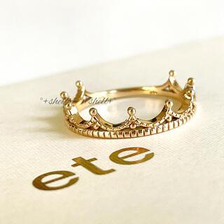 エテ(ete)のete エテ K10 YG レイヤード クラウン リング 9号 王冠 指輪(リング(指輪))