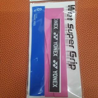 ヨネックス(YONEX)のグリップテープ ピンク(その他)