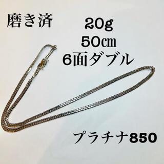 超美品 プラチナ喜平ネックレス 20g/50㎝/6面ダブル