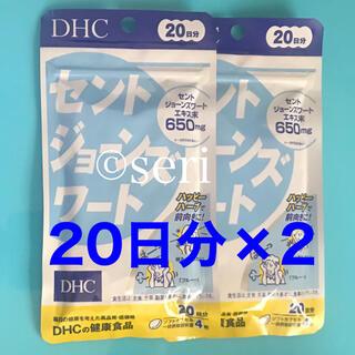ディーエイチシー(DHC)のDHC セントジョーンズワート 20日分×2袋(その他)