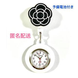 新品 ナースウォッチ クリップ式時計 お花 フラワー カメリア