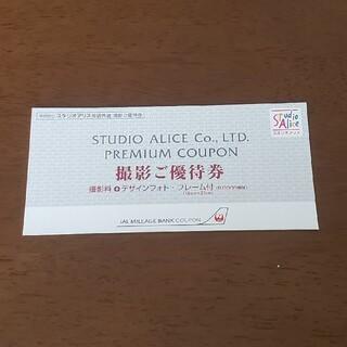 スタジオアリス撮影ご優待券 JAL