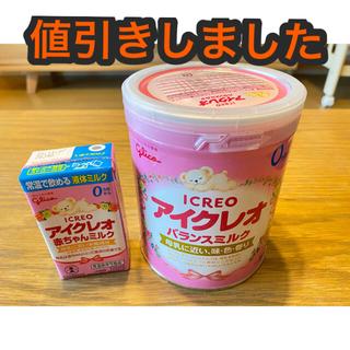 グリコ - アイクレオ 粉ミルク/液体ミルク