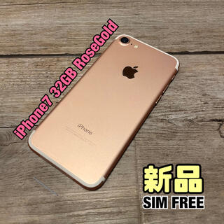 Apple - 【新品】iPhone7 32GB RoseGold SIMフリー端末 本体