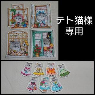 縫いつけタイプワッペン4枚★コヤンイサムチョン★4シーズン窓辺の「ルミ」★白縁