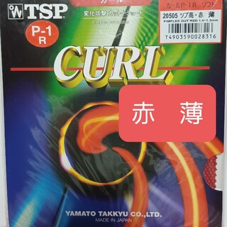 ティーエスピー(TSP)のカールP-1Rソフト 赤 薄(卓球)