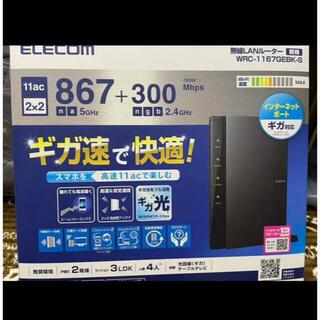 エレコム(ELECOM)の【 Wi-Fiルーター】ELECOM WRC-1167GEBK-S(その他)