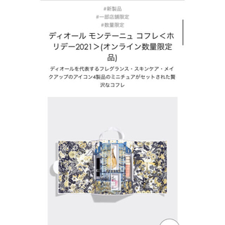 Christian Dior - ディオール モンテーニュ コフレ <ホリデー2021>(オンライン数量限定品)