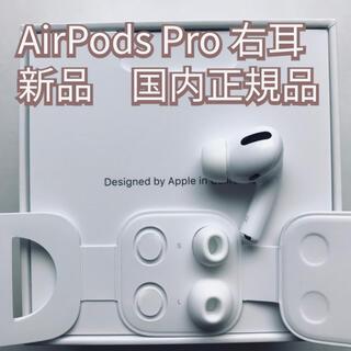 Apple - AirPods Pro 右耳のみ 国内正規品 MWP22J/A 片耳 R