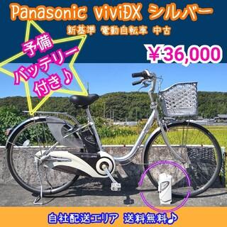 Panasonic - Panasonic viviDX シルバー  新基準 電動自転車 中古