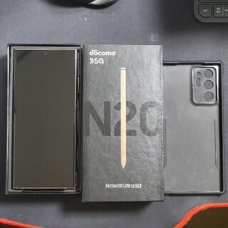 ギャラクシー(Galaxy)のドコモ版 Galaxy Note20 Ultra5G SC-53A ミスティ(スマートフォン本体)