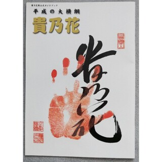 2003年 貴乃花 展 公式ガイドブック(相撲/武道)