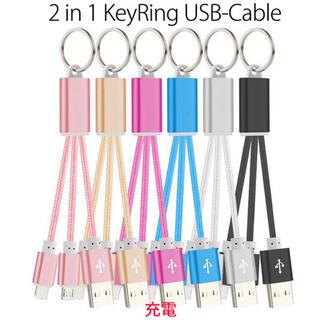 2in1 USBキーリングケーブル