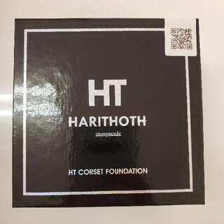 ハリトス コルセット ハリトスファンデーション