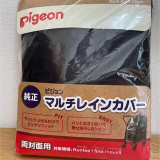 Pigeon - 【新品未使用】ピジョン マルチレインカバー両対面用