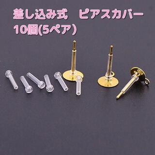 ☆10ピース☆ アレルギー用 差し込み式 ピアス カバー プロテクター
