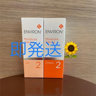新品エンビロンENVIRON モイスチャージェル2&モイスチャークリーム2